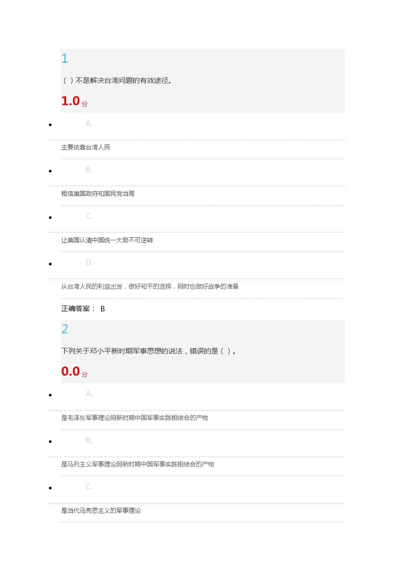 2015军事理论考试试题及答案精选资料.doc