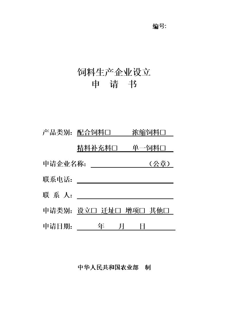 (饲料生产企业设立申请书.doc