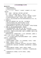 业务语文教师暑期小学培训考核学习老师练字(材料小学汇编图片