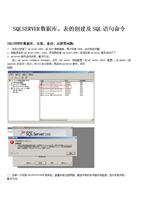 SQLSERVER数据库、表的创建及SQL语句命