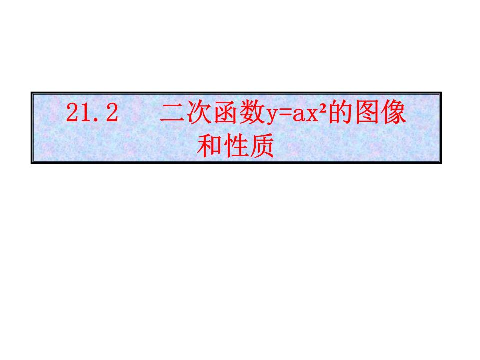 21.2.1二次函数y ax 的函数图像和性质1精品课件.ppt