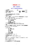 高中高中生物总结(必修二2).docx考点南宁2017高考年图片