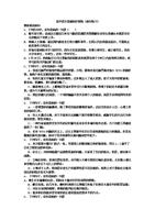 语文学费基础知识试题及答案.doc高中树人郑州市高中图片