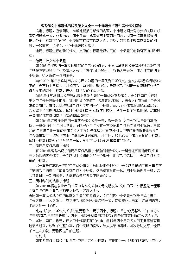 高考作文小标题式结构及范文大1.doc