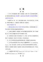 (2010版药典凡例.doc