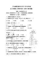 广东省惠州市惠阳高级中学学期下高中期中考试后必修高二二生物课图片