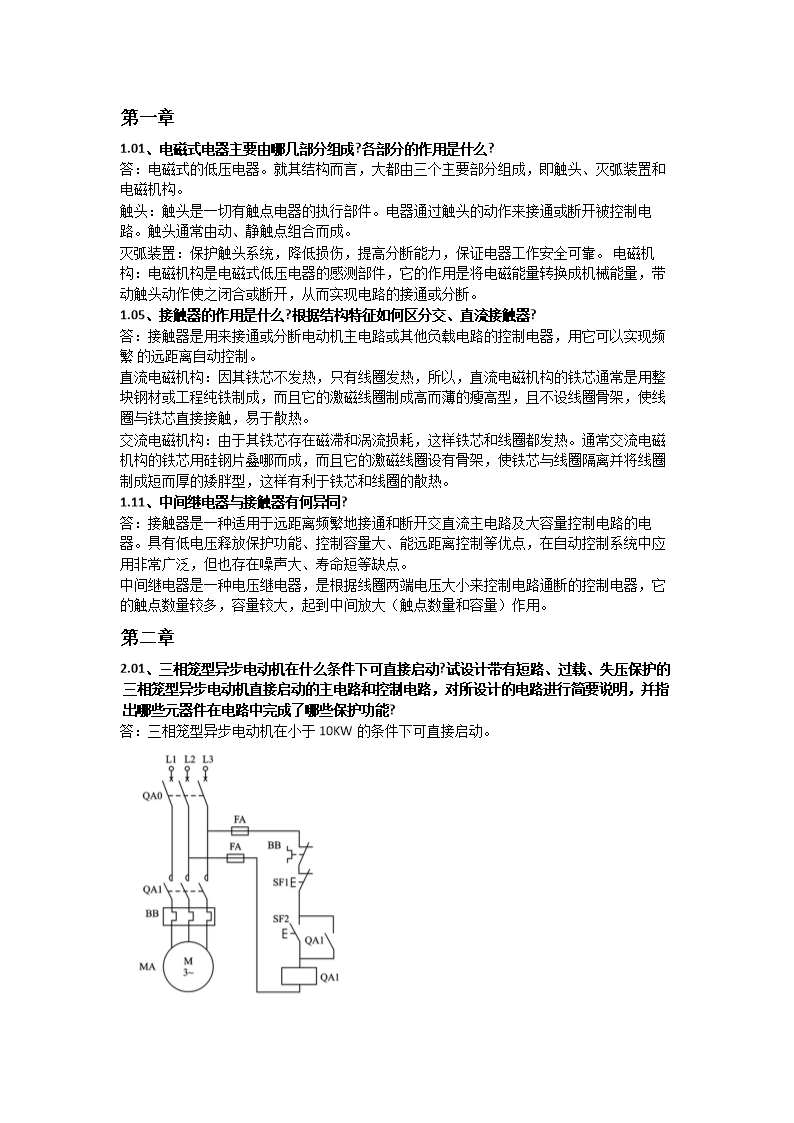 试设计主电路和控制电路,并要求有必要的保护.第三章3.
