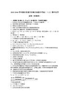 浙江省嘉兴市桐乡高级中学化学上学期期中高中作文想对我回忆说高二600字图片