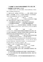 广东省广州市增城区2016届初中毕业班静止模初中综合物理与运动图片
