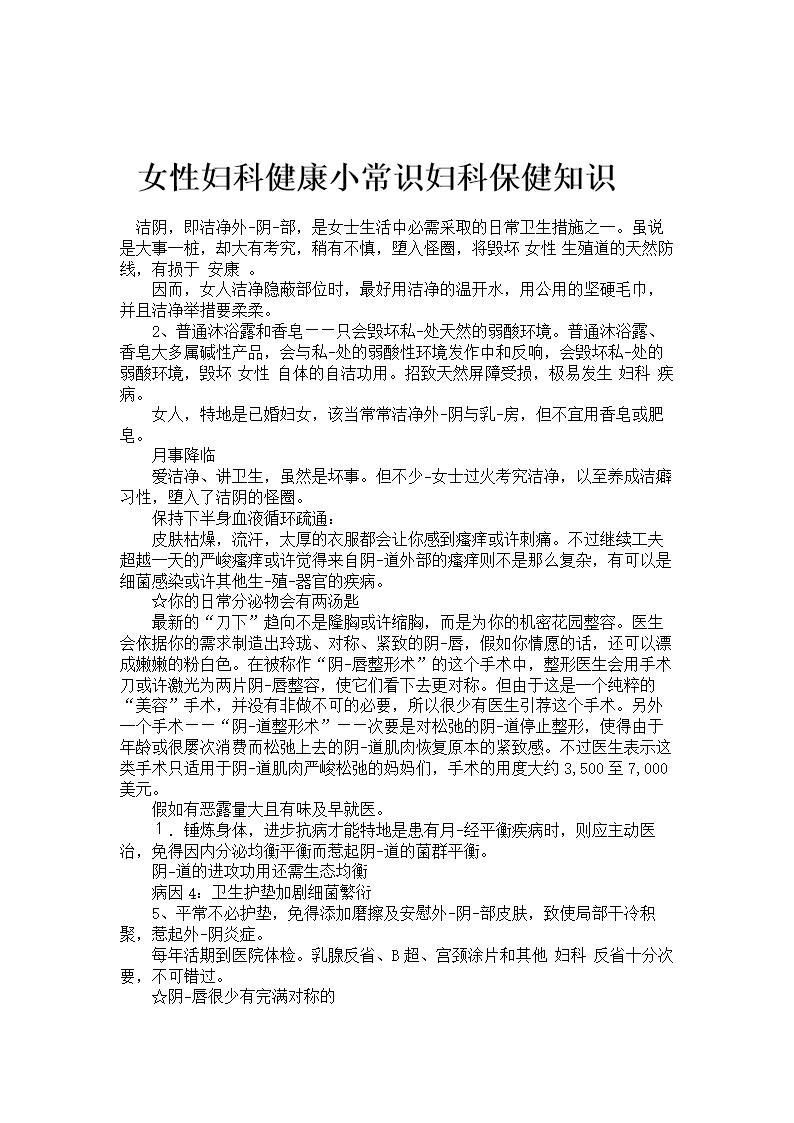 女性妇科健康小常识妇科保健知识.doc