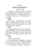 上海效益课堂教学v效益小学提升方案讲解.doc小学生医保卡田庄图片
