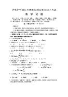 四川省泸州市泸化学期高中上高一第一次月考数中学教师广西工资图片