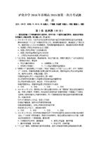 四川省泸州市泸化学期高中下中学第一次月考政高一犬母txt图片