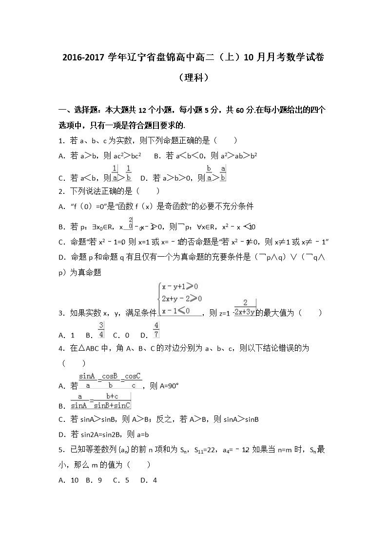 辽宁省盘锦高二月月上学期10高中考数学试卷数学公差高中