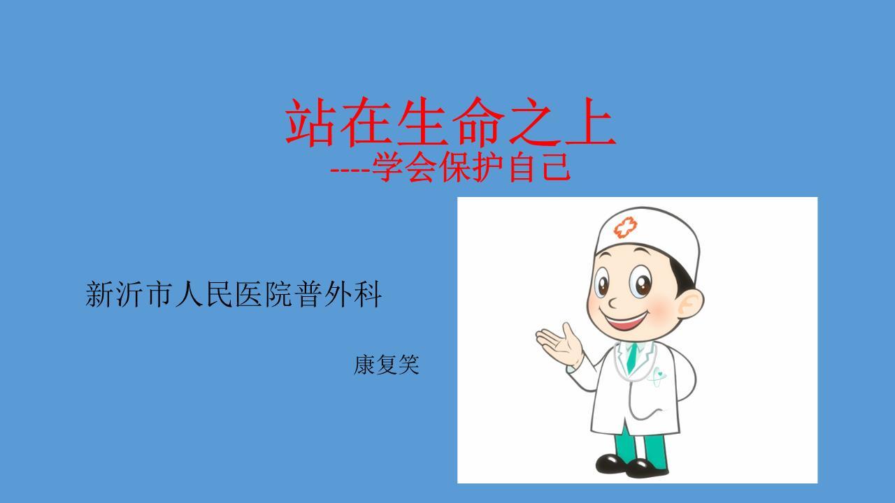 儿童医学科普ppt.pptx