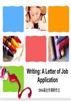 作文卷指导英语写作之求职信写作高考(高中评全国弯腰作文小门侧身过图片