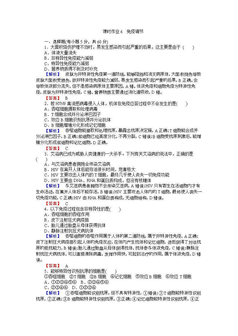 高中人教课时版必修3练习:学校作业6免疫调节鲁迅外国语高中生物图片