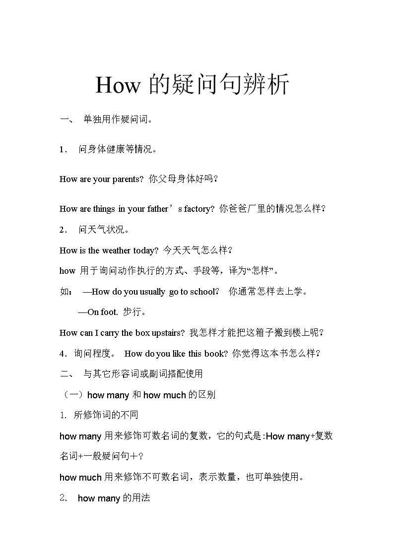 (How引导的特殊疑问句辨析.doc