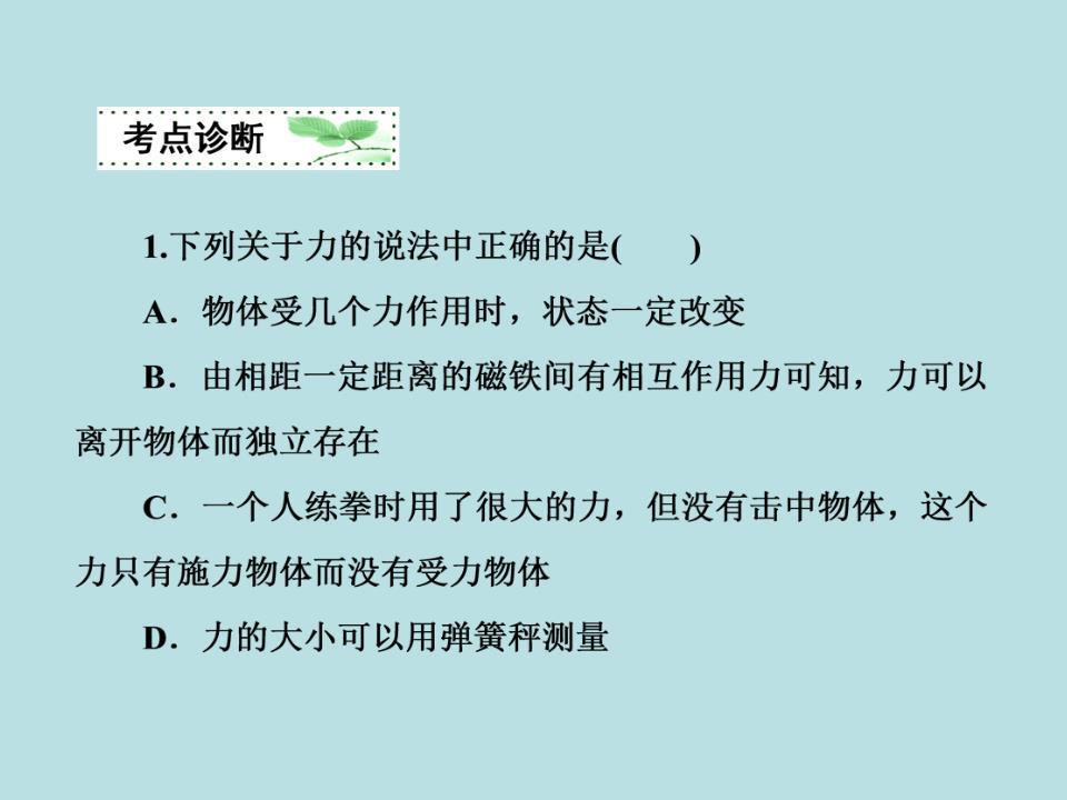 贵州铜仁二中高考物理二轮寡妇复习:重力、弹专题制造者教学图片