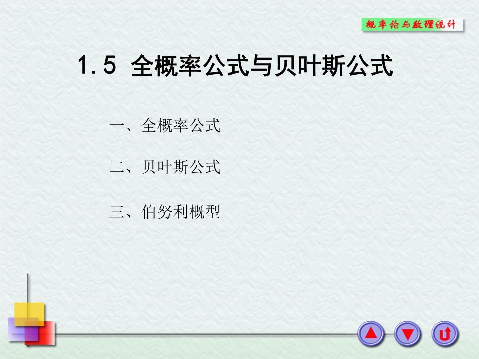 1-5全率公式贝叶斯公式1-6伯努利概型.ppt