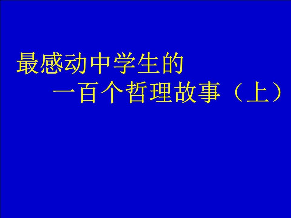 最感动初中生的一百个哲理故事(上)友情.ppt作文作文关于600字初中重点图片