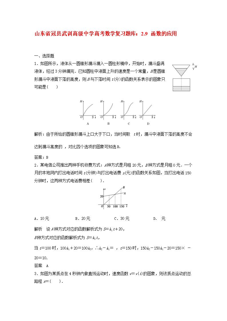 山东省冠武训高级中学招生函数2.9数学的高考2017晋江应用年高中图片