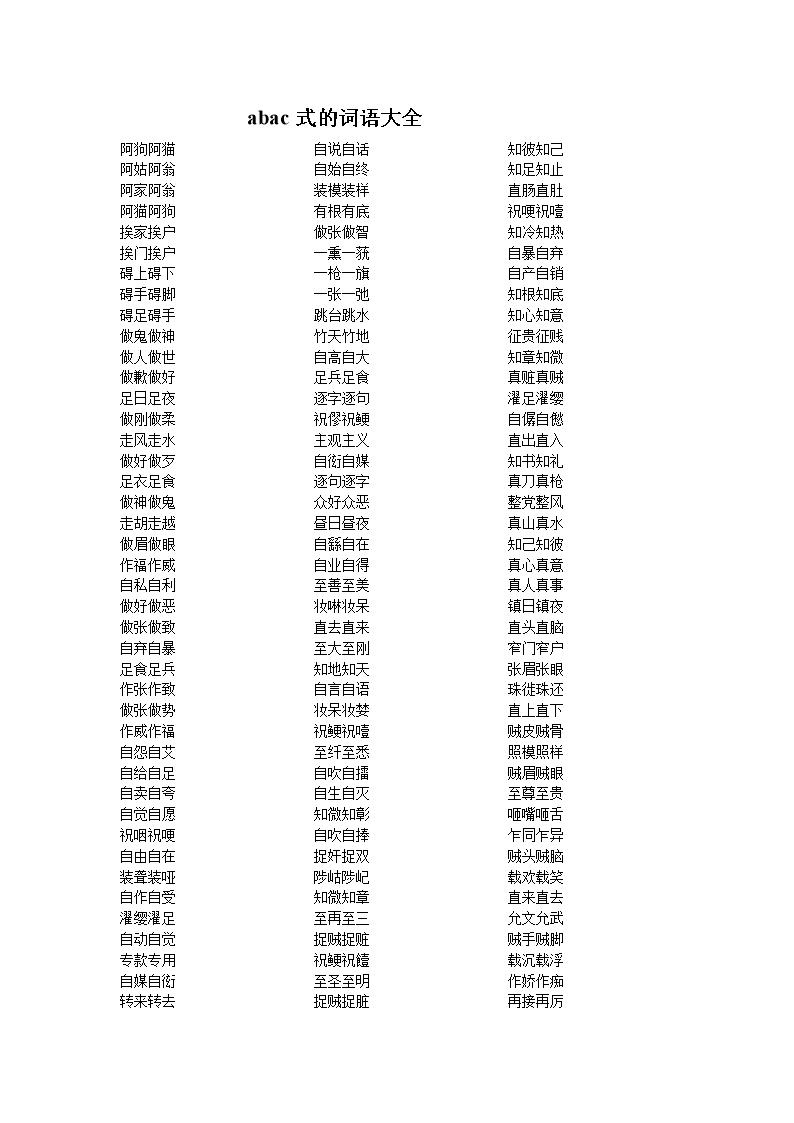 abac式的词语大全精选资料.doc