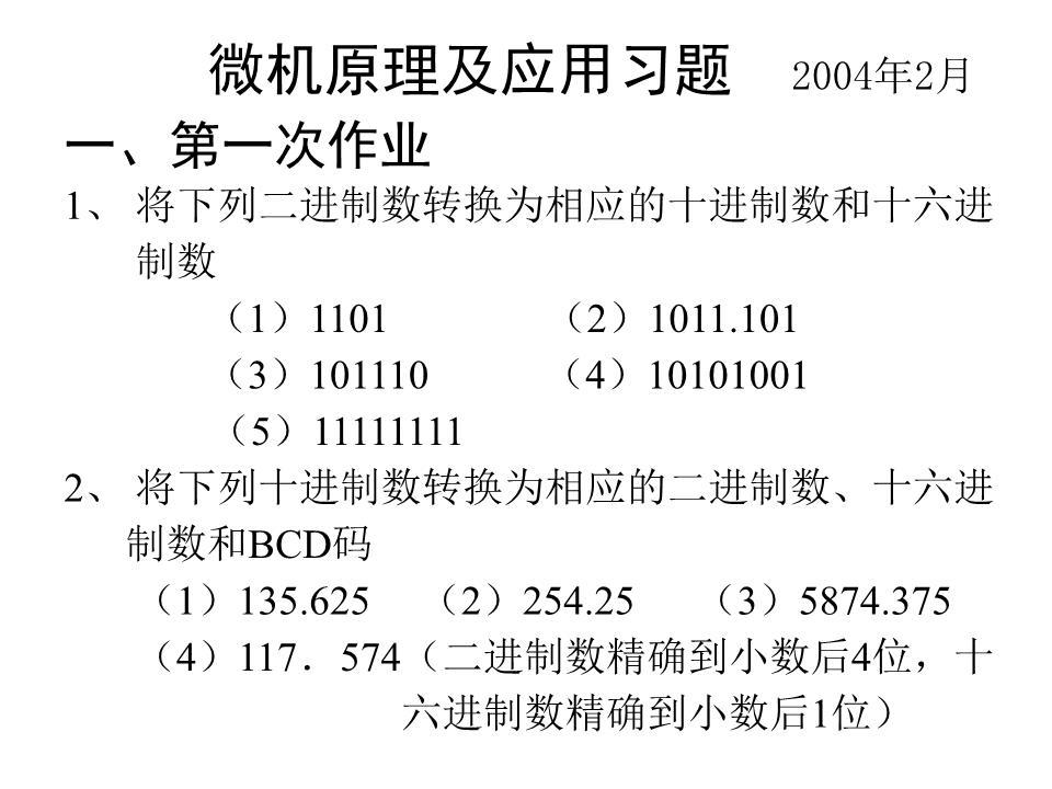 单票 电路 电路图 电子 乐谱 票 票据 曲谱 原理图 960_720
