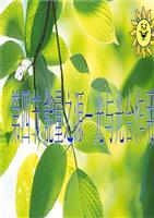 校服生物修一第五章第四之源节量-光与光合作用.ppt南高中溪高中图片