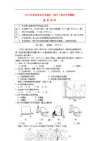 北京市东城区(南片)高二地理12月考练习学生评怎么?v高二试题素质高中图片