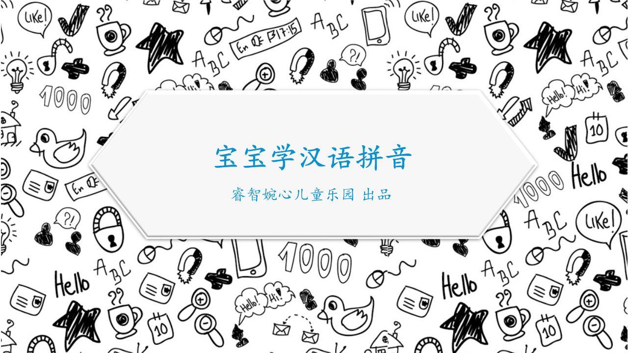 汉语拼音 声母全解.ppt