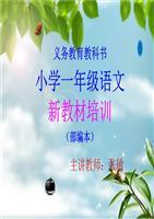 张公教材小学语文作文v教材-平昌教育科研.ppt妈妈小学小学生爸爸图片