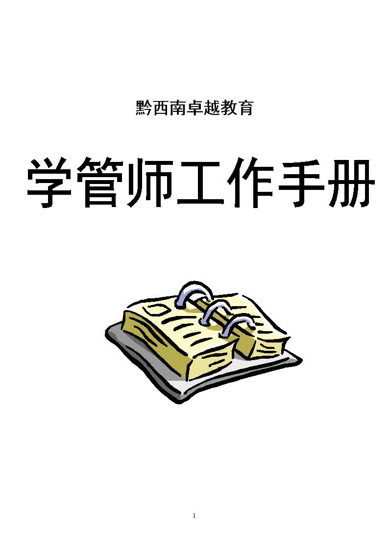 卓越教育学管师工作手册.doc