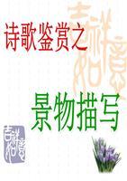 诗歌鉴赏景物描写方法2013论述.ppt