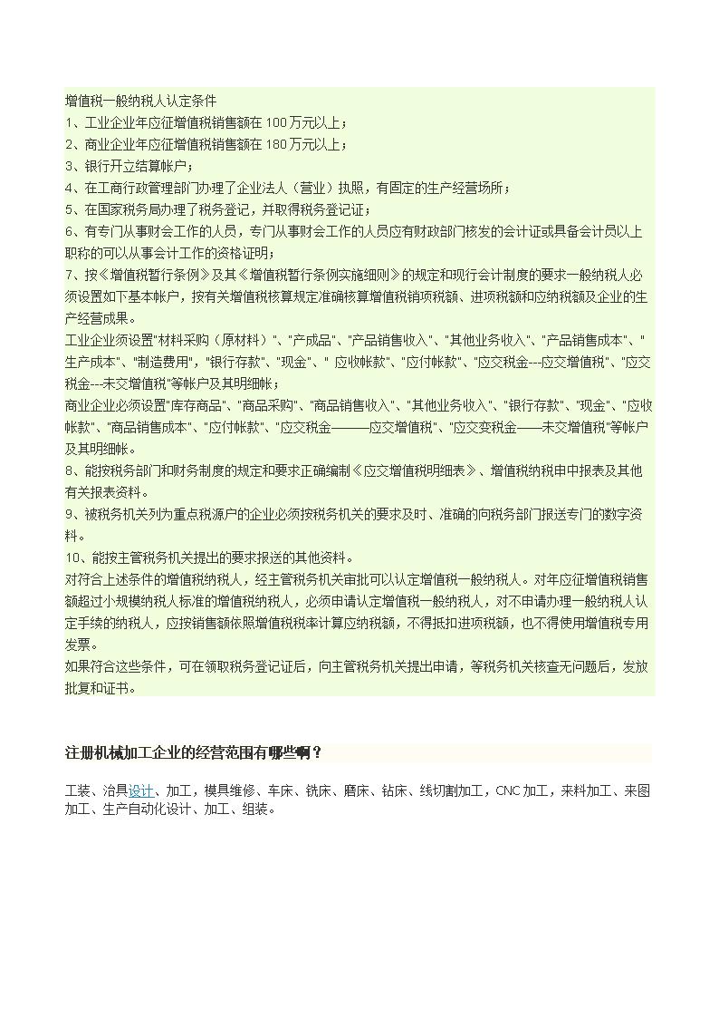 增值税一般纳税人认定条件.doc