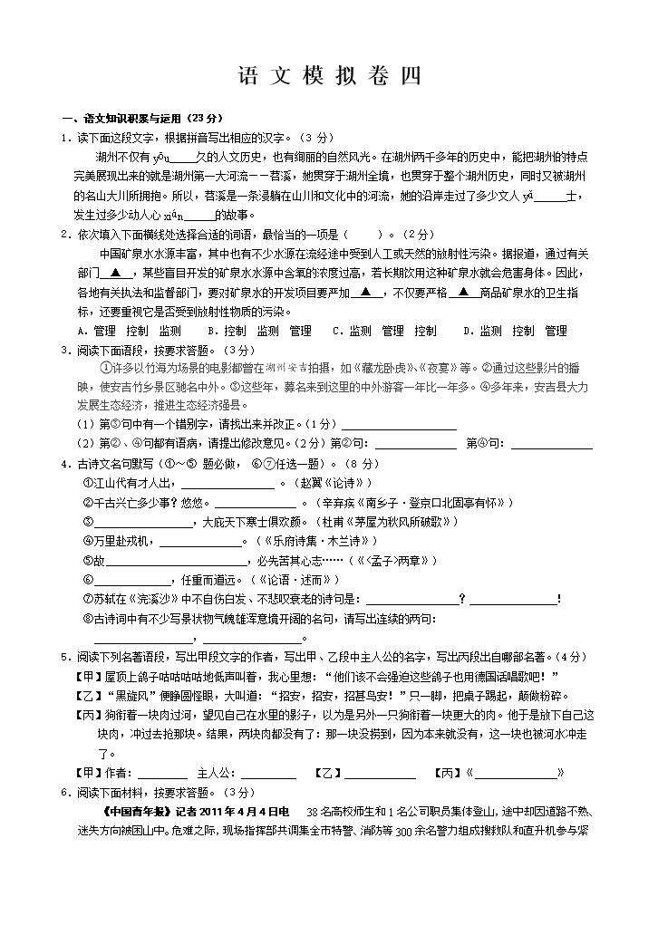 (语文模拟卷四及参考答案.doc