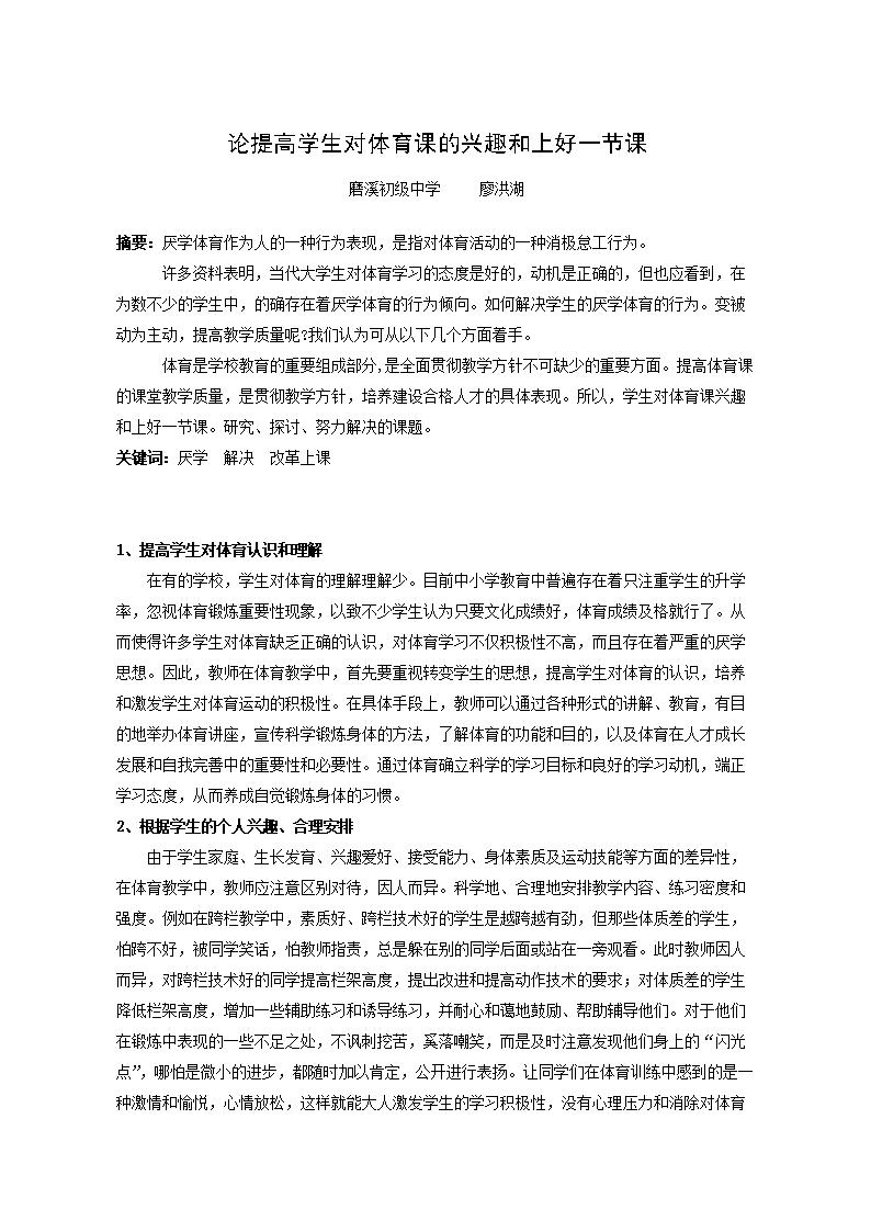(廖洪湖浅谈如何提高学生对体育课的兴趣和如