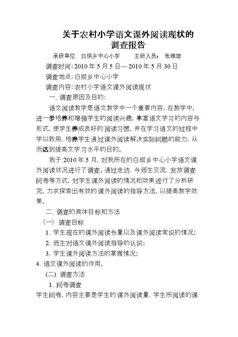(张维琼关于小学小学语文课外阅读现状的v小学英语朋友作文农村写的图片