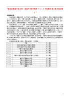 湖北省恩施巴东县第一高级中学高中数学§2.1角教学设计与课后反思图片