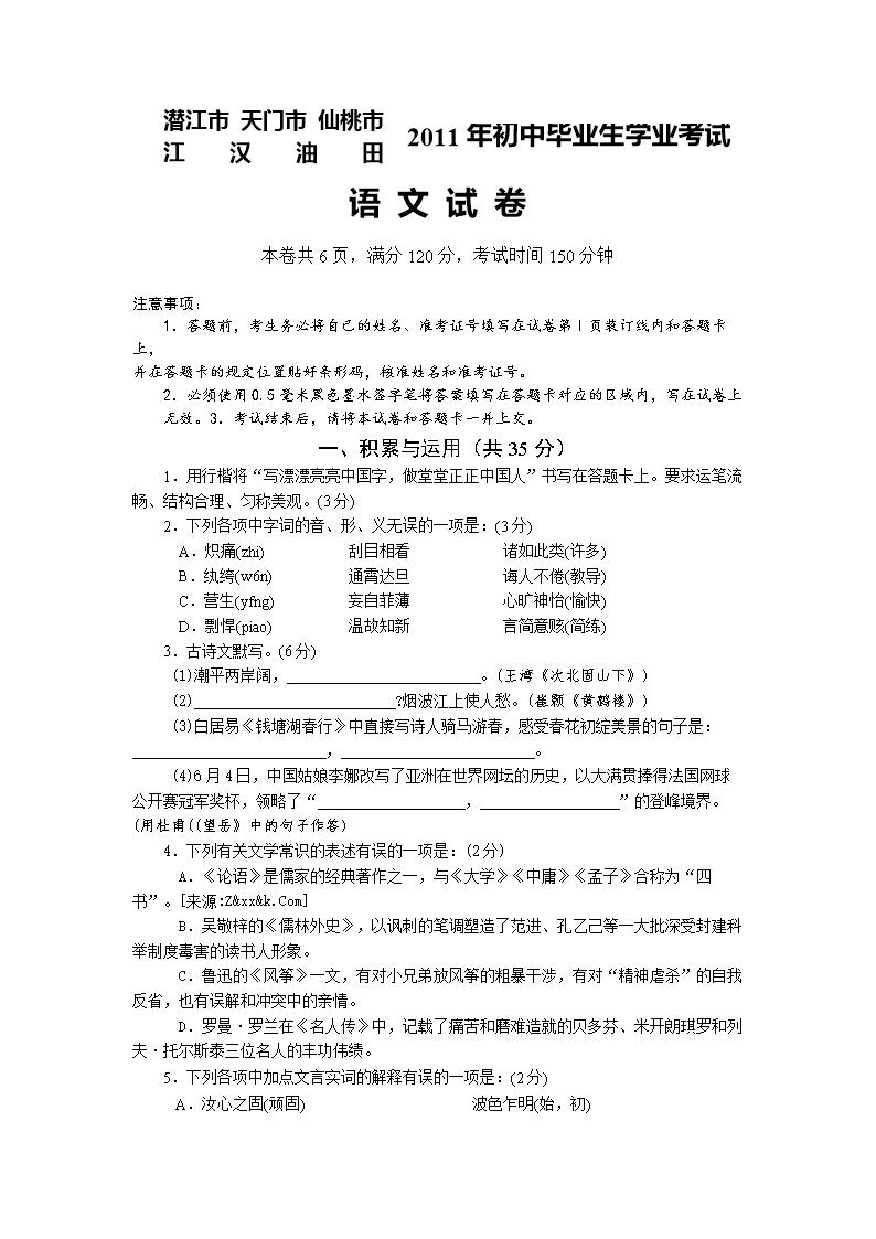 湖北省潜江市、天门市、仙桃市、江汉油田20英语泛读初中图片