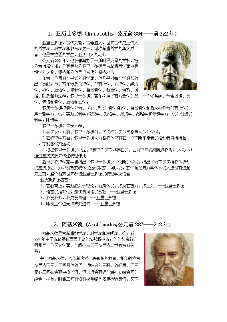 物理学家的小故事修正版全解.doc