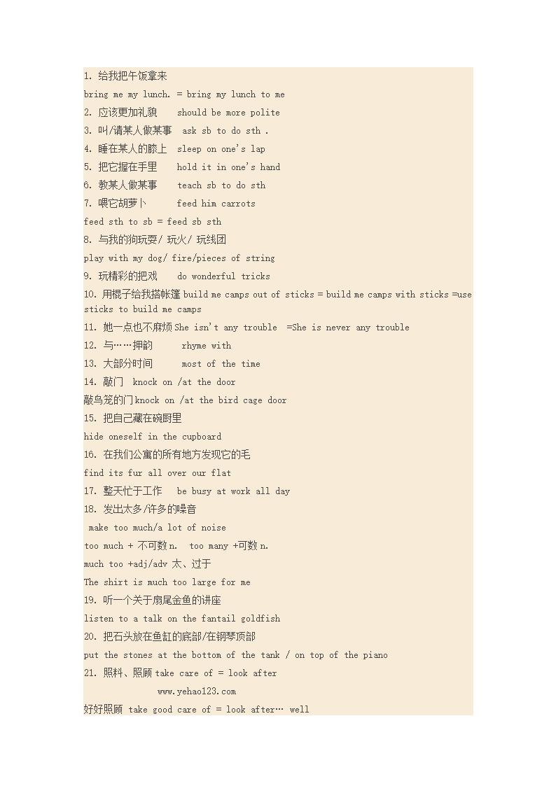 (牛津初中英语7BUnit6讲义,教案词组作文.doc我与古诗词初中句子图片