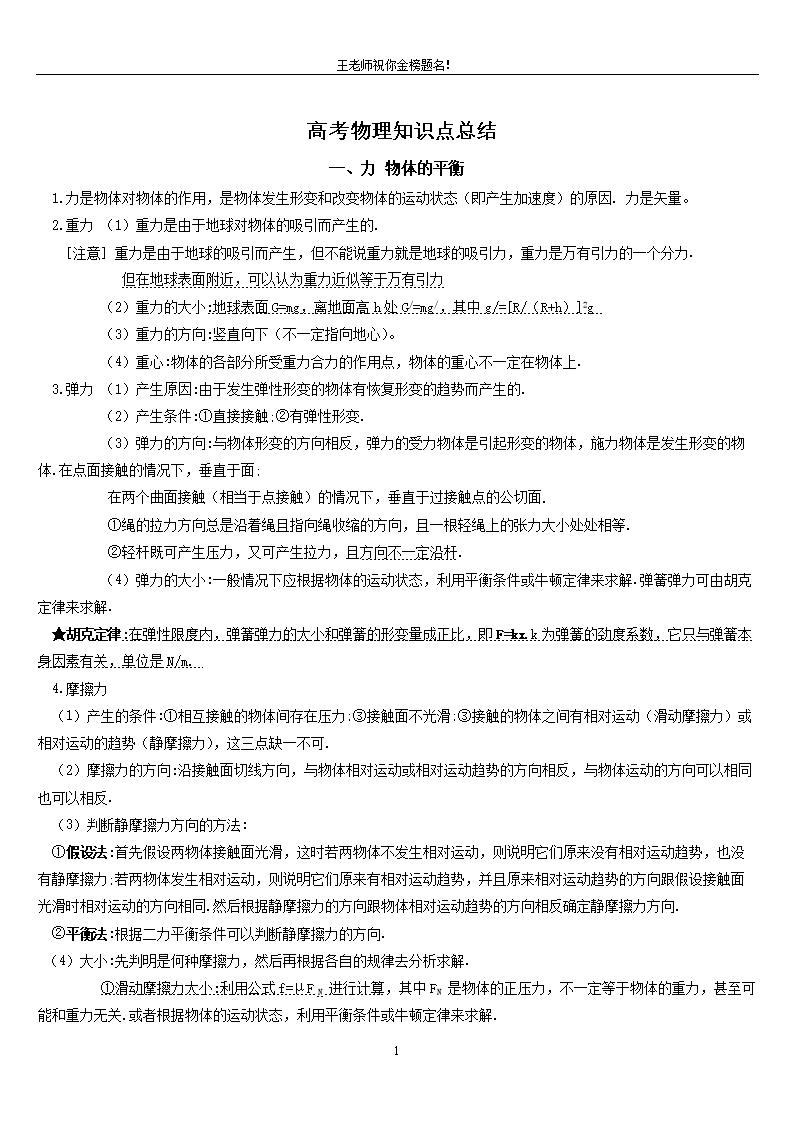 (王文哲重点物理老师知识点高中归纳.doc民立高中怎么样图片