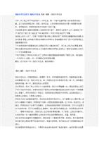 (王标悦的大学生活.docx味道文高中现代阳光的图片