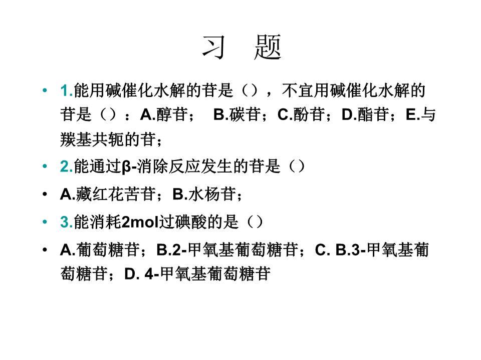 蒽醌单葡萄糖苷oh思考题:1,写出香豆素基本母核的结构式.