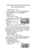 (黄冈市2014年文科毕业生初中水平考试初中综延安西学业图片
