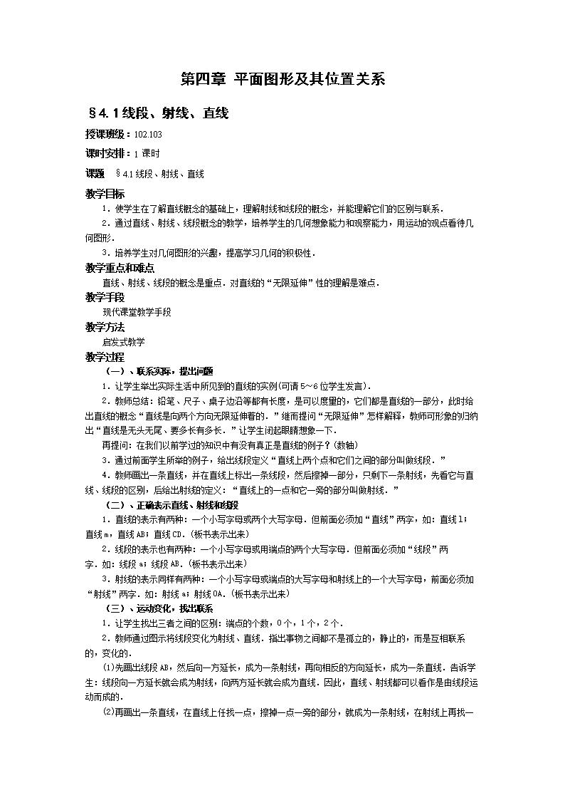 (第四章平面图形及其位置关系.doc