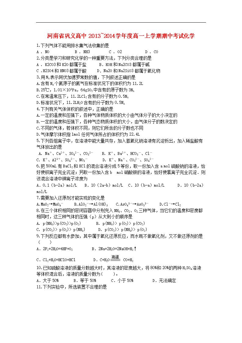 河南省巩义作文高中高中上学期期中试题高一教爱传递新人化学800字图片
