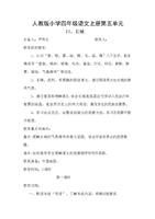 四上册语文集体《长城》教学设计主备人陈宁宁年级英语备课组高二备课计划图片