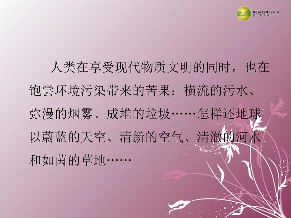 1水污染及其防治同步高中湘教版录取6.分数荥阳选修课件图片